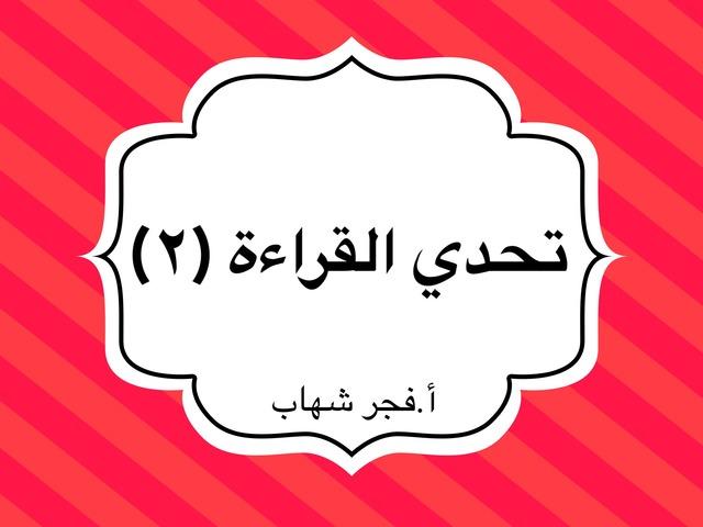 تحدي القراءة 2 by Fay Fayoo