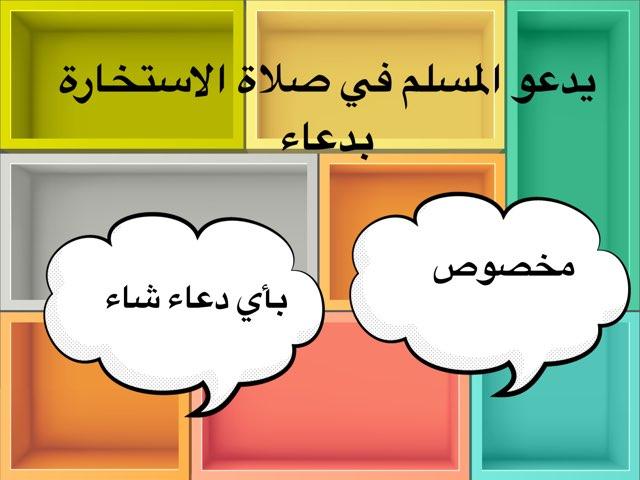 صلاة الاستخارة - صلاة الضحى  by Dalal Al-rashidi