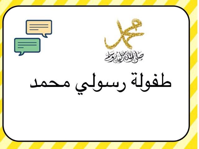 طفولة رسولي محمد صلى الله عليه و سلم  by Nadia alenezi