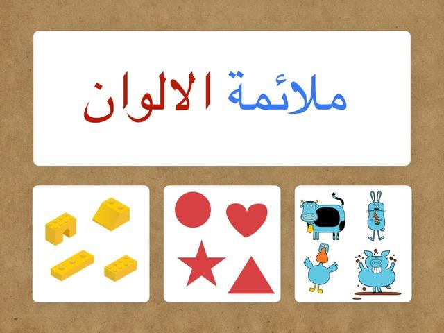 ملائمة الألوان by Hadi  Oyna