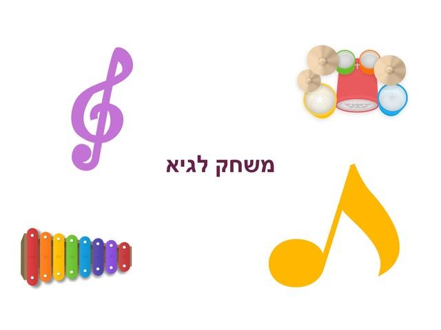 משחק  by yael cohen