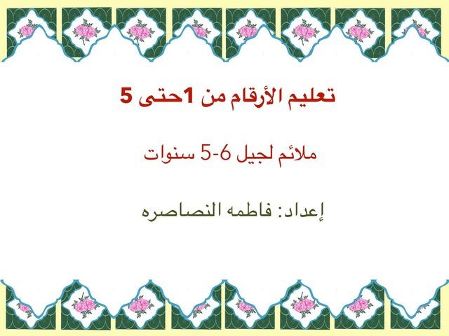 تعليم الأرقام by Fatma Alnsasra