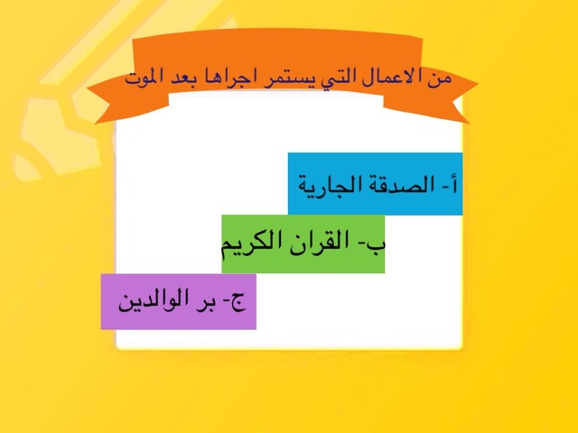 أسئله دينيه by Ebtesam Alnefece