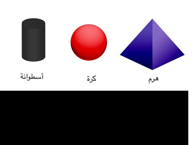 الأشكال by Safaa Abbas