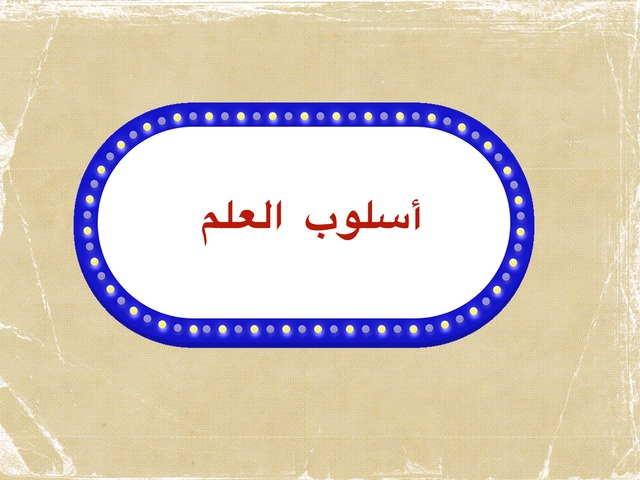 اُسلوب by وفاء الشهري