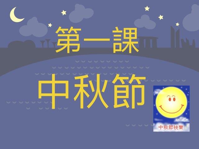 中秋節 by Wong stephenie