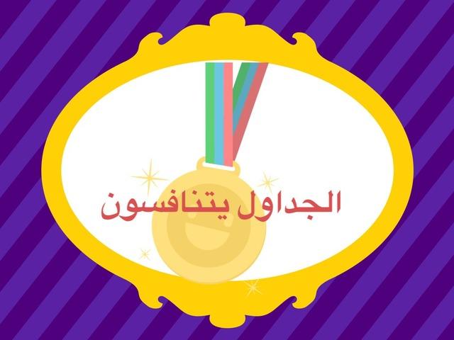 الجداول يتنافسون by Lolo Alghaleb