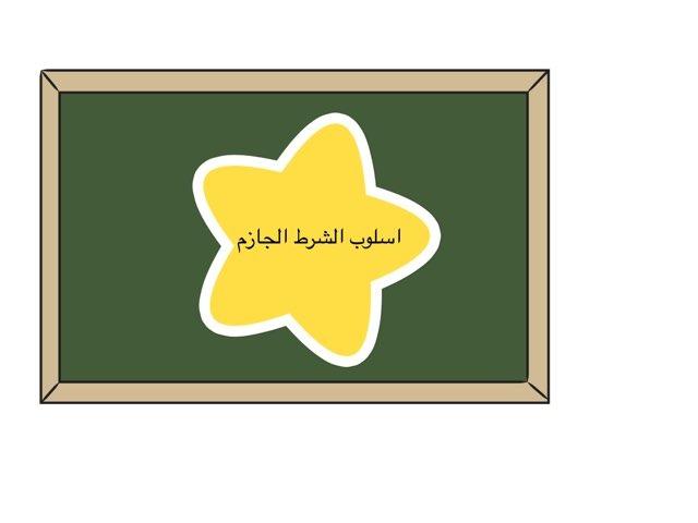 اسلوب الشرط  by Khawla Alshraah