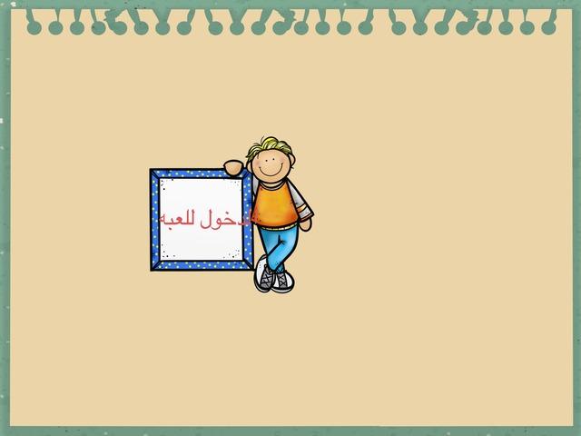 ملوك وطني by Ebtisam Alzahrani