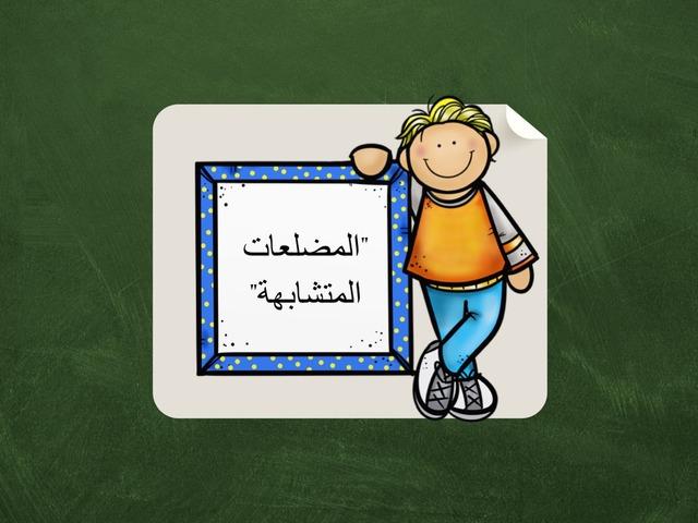 المضلعات المتشابهة by Mh Al
