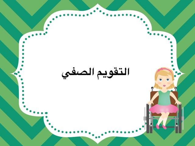 صف الخامس حركة مخصصة by Hana Ali