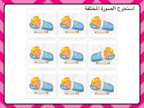 مفهوم الصحة by Anayed Alsaeed