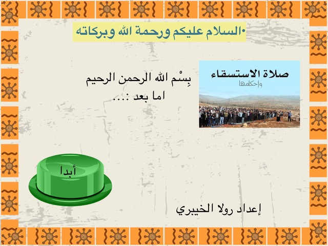 صلاة الاستسقاء  by زهره الخيبري