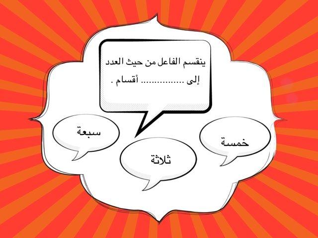 الفاعل  by نعمه الشيخ