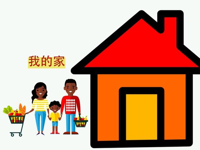 我的家 by Binnie Wang