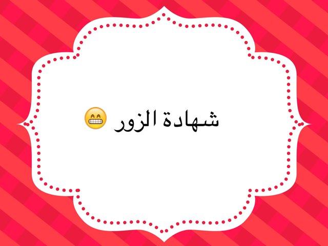 حديث ٢ ف by خلود خلود عبدالله