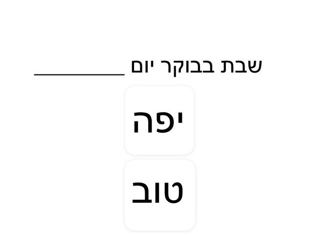 שאלות על השיר שבת בבוקר by Rotem Shani