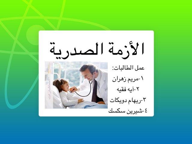 مرض الازمة الصدرية by Mariam Zahran