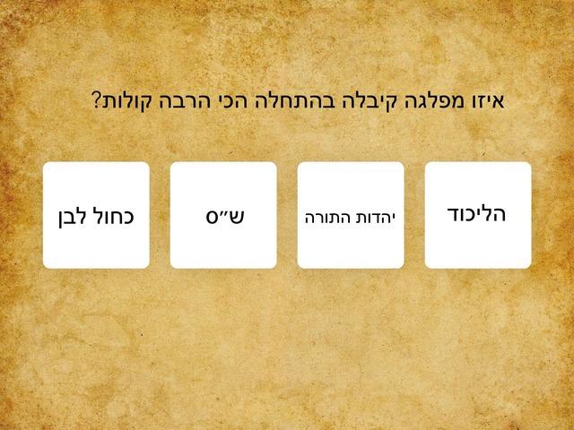 תוצאות הבחירות by nofar ariel