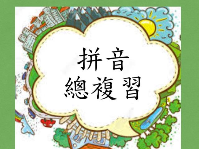 拼音總複習 by Primary Year 2 Admin