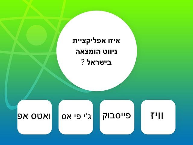 המצאות ישראליות ה-ו 3 by Johanna Ninette Oualid