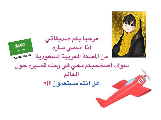 ثقافة الشعوب by M Alnajrani