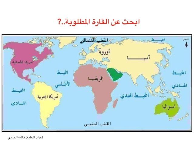 قارات العالم by هانيه الحربى