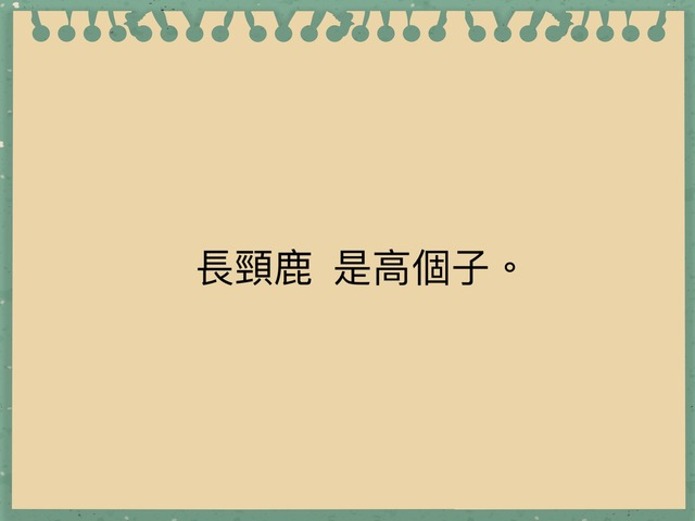 Y4 U2S2 by Jenny Zeng
