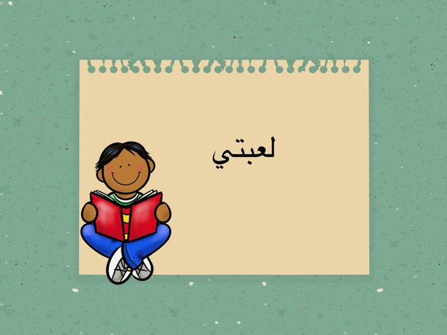 لعبتي by ساره الغيثي