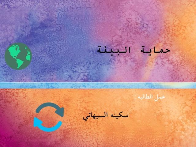 بيئتي وكيف أحميها  by Sukainah 77