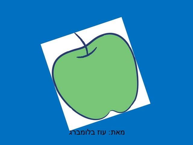 משחק התזונה by Oz Blumberg