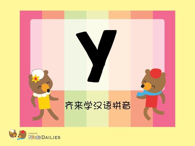 齐来学汉语拼音''y'' by Kids Dailies