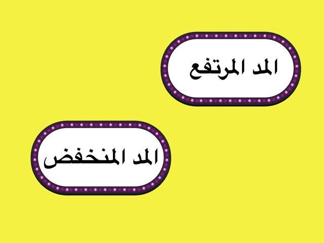 ظاهرة المد  by Wadha alazemi