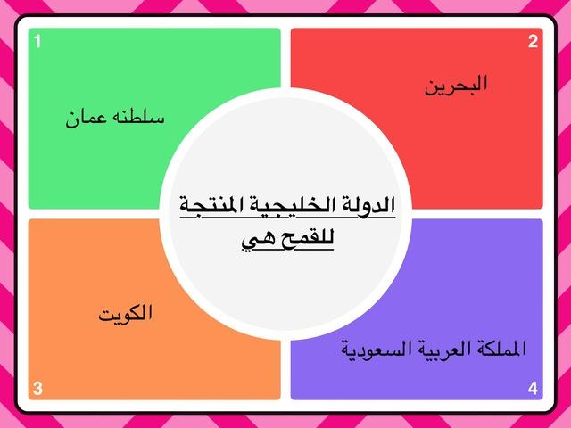 مراجعه سادس زراعة by ساره فهد