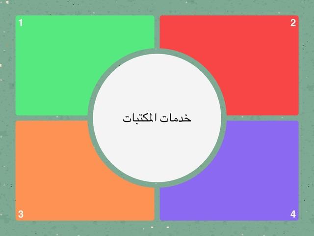 المكتبة by Nada Alhumaidi
