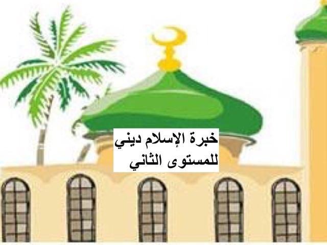 روضة الشعلة خبرة الاسلام ديني by Manal Alenezi