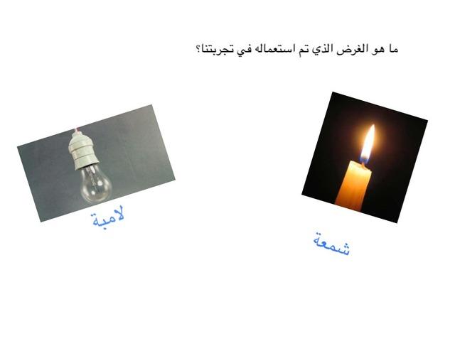 الشمعة والكأس by Marwa Kanaane Mohamed