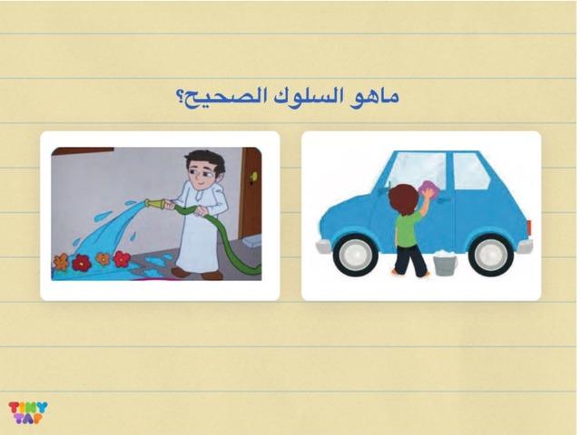 ترشيد by خالد المطيري