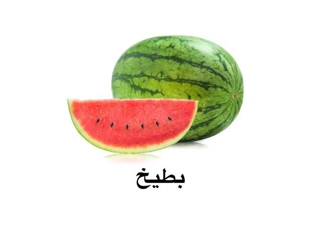 استخراج الفواكه by sara muhh