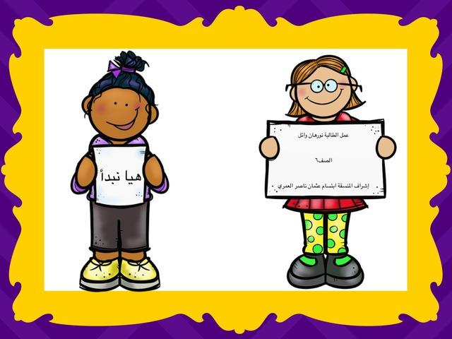 لعبة تحدي القراءة العربي by نورهان وائل
