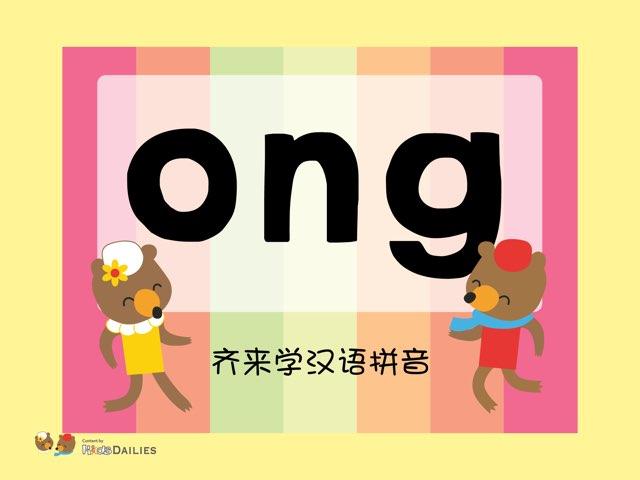 """齐来学汉语拼音""""ong"""" by Kids Dailies"""