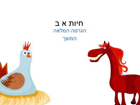 חיות א ב הגרסה המלאה by Michal Matana