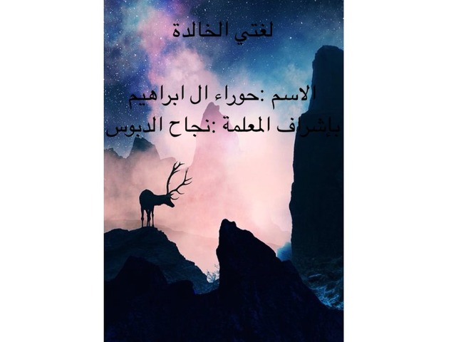 حوراء ال ابراهيم  ٣ by Hawraa 1425