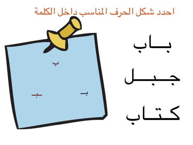 كتابة الأحرف (م-ب-د-ل) حسب موضعها  by Adwa Zz
