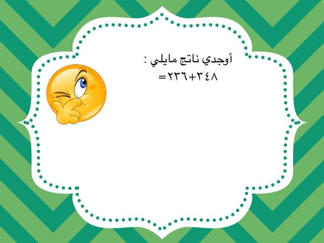 الجمع بإعادة التجميع by روان التريكي