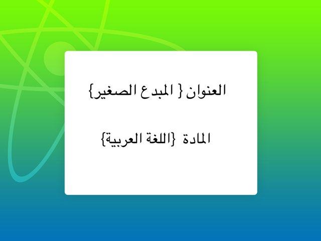 المبدع الصغير by alya algatar