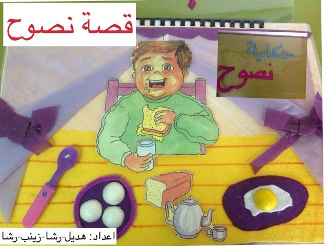 Story نصوح by Hadool KJ
