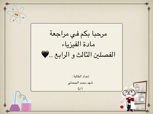 Physics ⚗️ by Mohammed Aljahdali