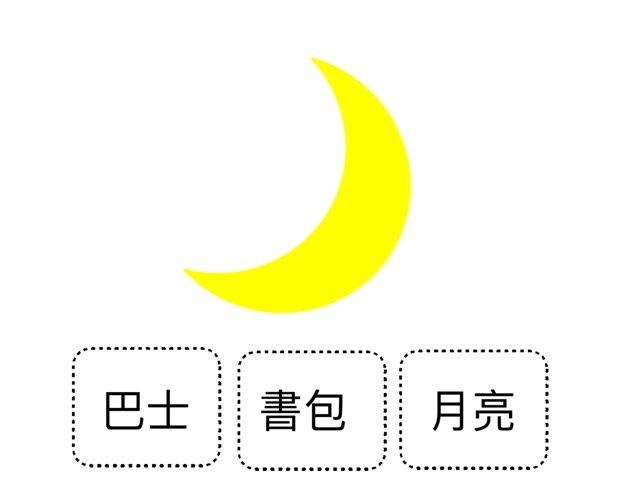 漸進辨識簡單雙字(7個) by lokjun caritas