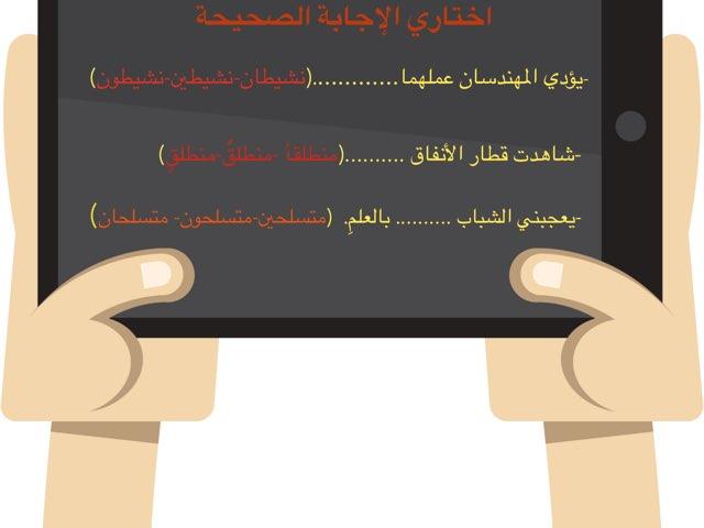 أطبق الحال by Afnan Otb